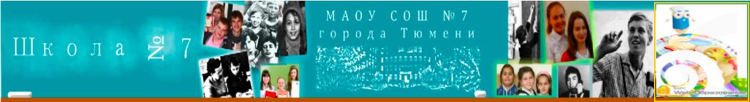 МАОУ СОШ №7 Тюмени